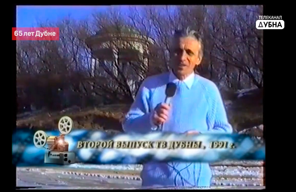 65 лет Дубне: выпуск дубненского телевидения, посвященный 8 марта, 1991 год | Видео